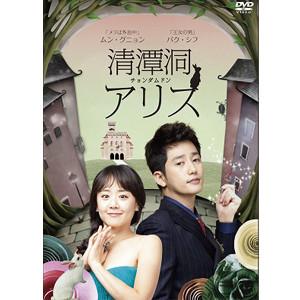 【送料無料】清潭洞<チョンダムドン>アリス DVD-BOX2 | パク・シフ