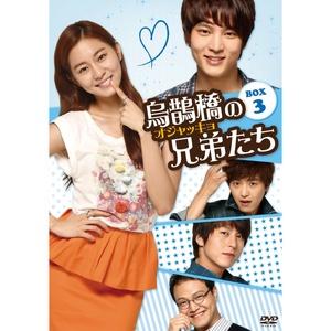 烏鵲橋[オジャッキョ]の兄弟たち DVD-BOX3 | チュウォン