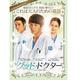 グッド・ドクター DVD-BOX1 | チュウォン
