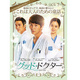 グッド・ドクター DVD-BOX2 | チュウォン