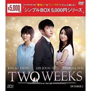 TWO WEEKS DVD-BOX1(4枚組)<シンプルBOX 5000円シリーズ>   イ・ジュンギ