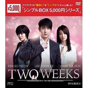 TWO WEEKS DVD-BOX2(4枚組)<シンプルBOX 5000円シリーズ>   イ・ジュンギ