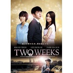 イ・ジュンギ in TWO WEEKS<スペシャル・メイキング>DVD-BOX2(初回限定生産大判ブックレット・ケース仕様)(2枚組) | イ・ジュンギ