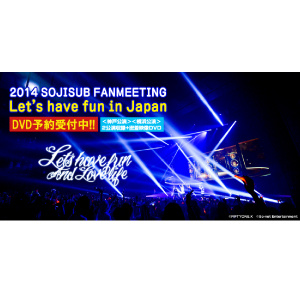 「2014 SOJISUB FANMEETING Let's have fun in Japan」DVD(通常盤) | ソ・ジソブ