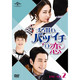 ずる賢いバツイチの恋 DVD SET2 | チュ・サンウク、イ・ミンジョン