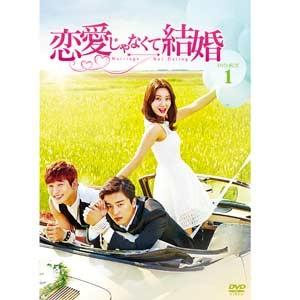恋愛じゃなくて結婚 DVD-BOX1 | ヨン・ウジン