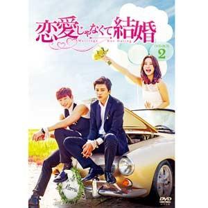 恋愛じゃなくて結婚 DVD-BOX2 | ヨン・ウジン