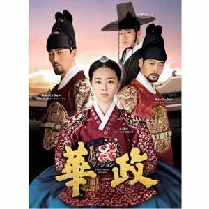 華政[ファジョン](韓国オリジナル版)DVD-BOX 第二章  | キム・ジェウォン、ソ・ガンジュン