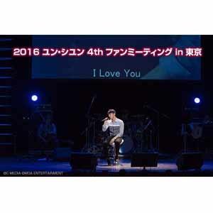 「2016 ユン・シユン 4th ファンミーティング in 東京」 DVD | ユン・シユン