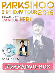 「PARK SIHOO BIRTHDAY TOUR 2016」プレミアムDVD-BOX | パク・シフ