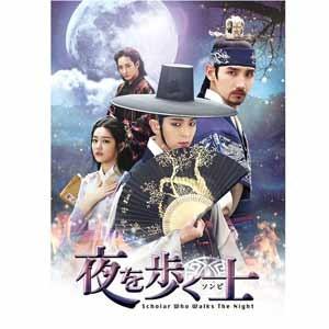 夜を歩く士(ソンビ) Blu-ray SET2 (初回版 1500セット数量限定)   イ・ジュンギ