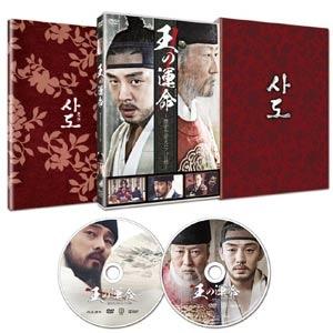 王の運命 -歴史を変えた八日間- スペシャルBOX(2枚組) [DVD]  | ソ・ジソブ