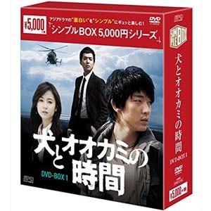 犬とオオカミの時間 DVD-BOX1<シンプルBOXシリーズ> | イ・ジュンギ