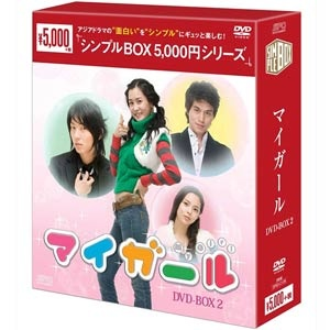 マイ・ガール DVD-BOX2<シンプルBOXシリーズ> | イ・ジュンギ