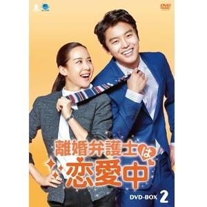 離婚弁護士は恋愛中 DVD-BOX2   ヨン・ウジン
