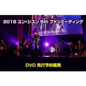 「2016 ユン・シユン 5th ファンミーティング」 DVD | ユン・シユン