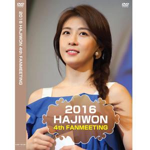2016 HAJIWON 4th FANMEETING DVD | ハ・ジウォン