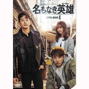 名もなき英雄(ヒーロー) DVD-BOX1 | パク・シフ