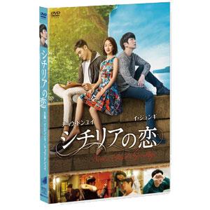 【韓流★通限定特典付】シチリアの恋(DVD)※再受付 | イ・ジュンギ