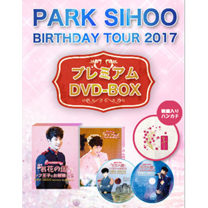「PARK SIHOO BIRTHDAY TOUR 2017」プレミアムDVD-BOX | パク・シフ