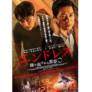エンドレス 繰り返される悪夢 [DVD]   ピョン・ヨハン