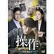 操作~隠された真実 DVD-BOX1 | ナムグン・ミン