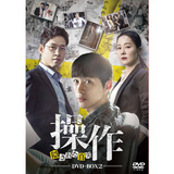 操作~隠された真実 DVD-BOX2