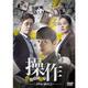 操作~隠された真実 DVD-BOX2 | ナムグン・ミン