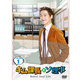 キム課長とソ理事 ~Bravo! Your Life~ DVD-BOX1 | ナムグン・ミン