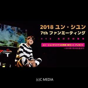 「2018 ユン・シユン 7th ファンミーティング」 DVD | ユン・シユン
