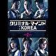 クリミナル・マインド:KOREA DVD-BOX2 | イ・ジュンギ
