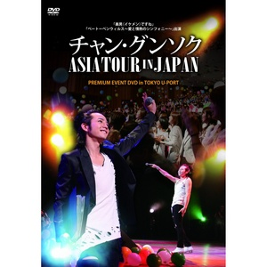【送料無料】チャン・グンソク アジアツアー in ジャパン | チャン・グンソク