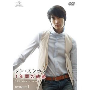 【送料無料】1年間の軌跡 DVD-SET1 | ソン・スンホン