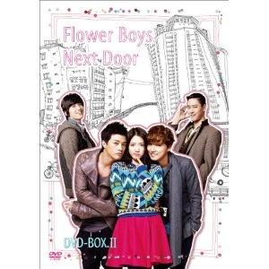 【送料無料】となりの美男<イケメン>DVD-BOX② | ユン・シユン