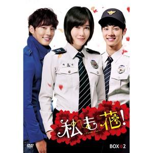 私も花<ノーカット完全版>DVD-BOX2 | ユン・シユン